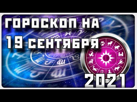 ГОРОСКОП НА 19 СЕНТЯБРЯ 2021 ГОДА / Отличный гороскоп на каждый день / #гороскоп
