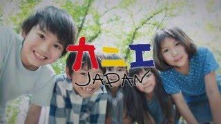 カニエJAPAN株式会社 <カニエジャパン> 東海テレビ放送2016年1月1日〜...