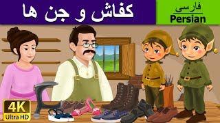کفاش و جن ها | داستان های فارسی | قصه های کودکانه | Dastanhaye Farsi | Persian Fairy Tales