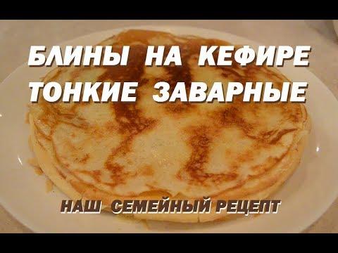 блины на кефире рецепт тонкие пошагово