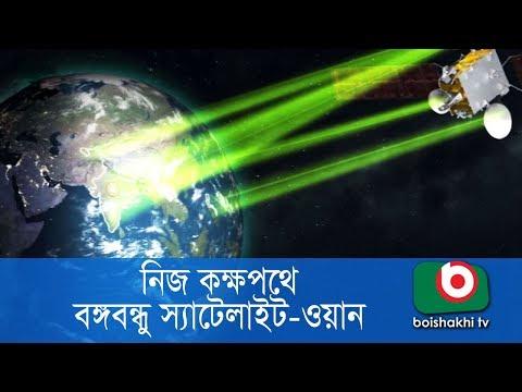 নিজ কক্ষপথে বঙ্গবন্ধু স্যাটেলাইট-ওয়ান | Bangabandhu Satellite 1 In Its Own Orbit | Habib | 22May18