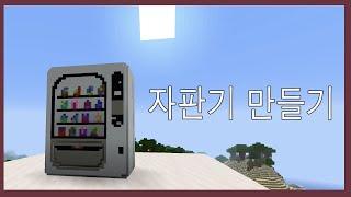 자판기 만들기