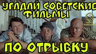 Угадай советский фильм по фрагменту I Guffy Ivanovich