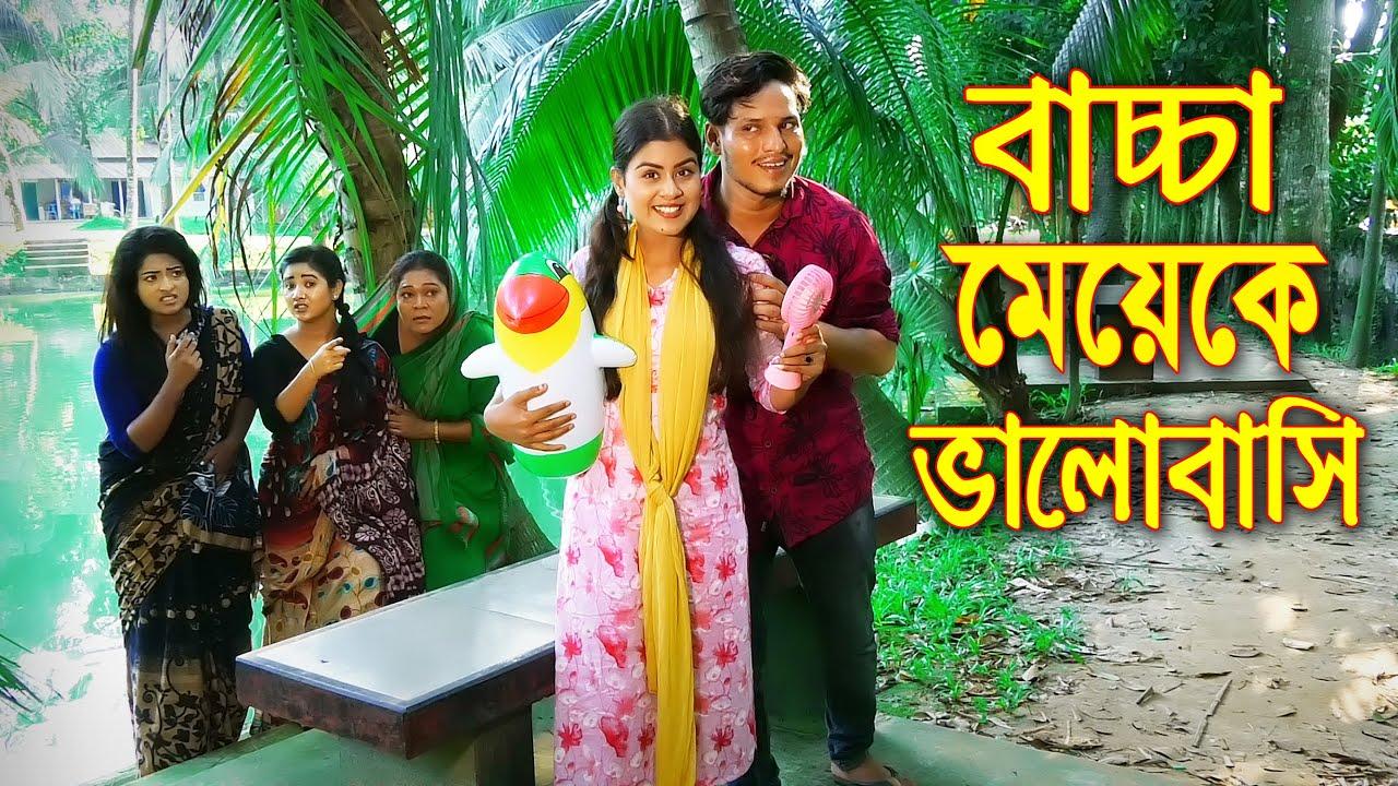 বাচ্চা মেয়েকে ভালোবাসি || লাভ স্টোরি ||  Baccha Meye K Valobashi || Othoi Bangla Natok