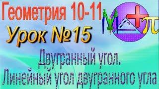 Двугранный угол. Линейный угол двугранного угла. Геометрия 10-11 классы. Урок 15