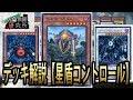 立チハダカル者…奪ウノミ…【デッキ解説】星盾コントロール