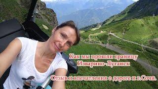 Как мы прошли границу Изварино Луганск после отпуска Отзыв и впечатления о дороге и г Сочи