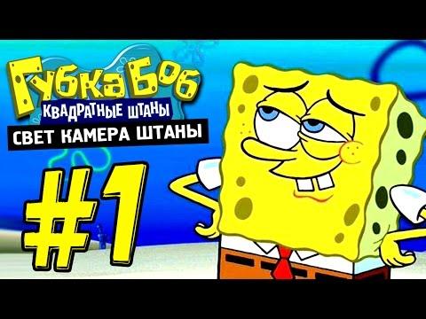 Прохождение игры Спанч-Боб Большое Приключение! (Глава 1)