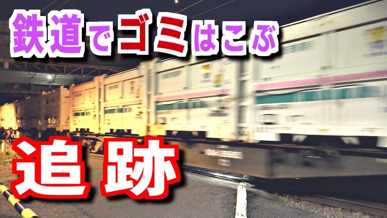 列車で運ばれる巨大なゴミ箱はどこへ行く?【クリーンかわさき号】【貨物列車】【どこからどこまで】
