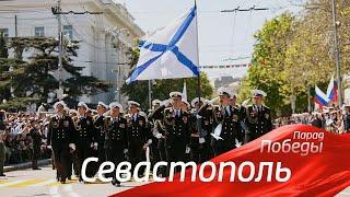 Севастополь. Парад Победы 2021. Полное видео
