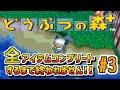 【どうぶつの森+】全アイテムコンプリートするまで終わらないスローライフ【Live】#3
