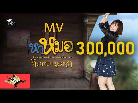 หาหมอ - จินตหรา พูนลาภ Jintara Poonlarp Ha Mo【OFFICIAL VIDEO】