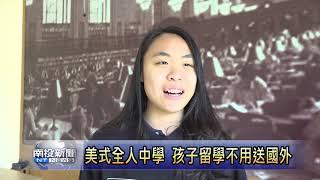 Publication Date: 2019-05-15 | Video Title: 南投新聞 魚池美式實驗教育全人中學