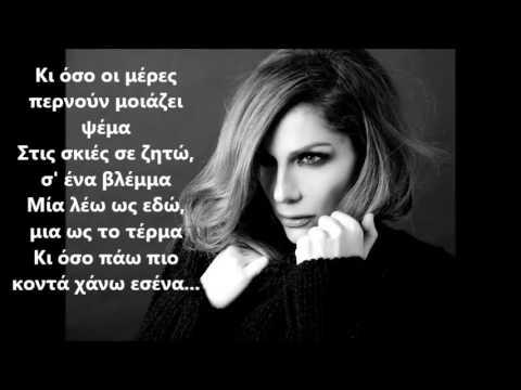 Despina Vandi - Xano Esena / Δέσποινα Βανδή - Χάνω Εσένα (+Lyrics On The Screen) HQ