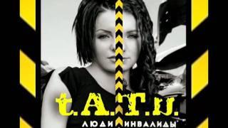 t.A.T.u. - Люди Инвалиды (Radio Version)