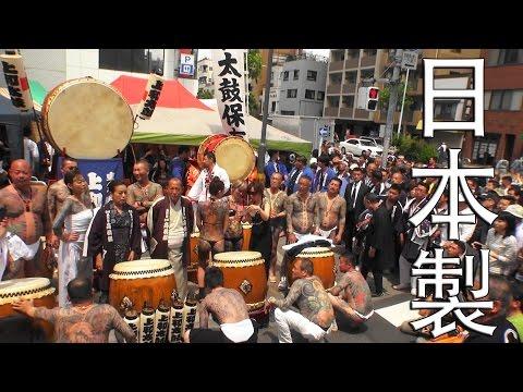 平成28年 浅草神社  三社祭り  ≪ 上和太鼓 ≫ 迫力満点です 。