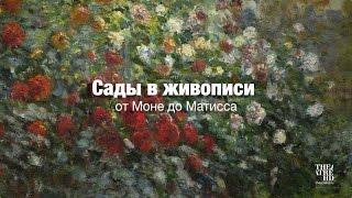 Фильмы-выставки: Сады в живописи – от Моне до Матисса