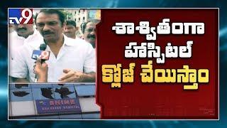 LB Nagar MLA Sudheer Reddy reacts on Shine Children's Hospital incident - TV9