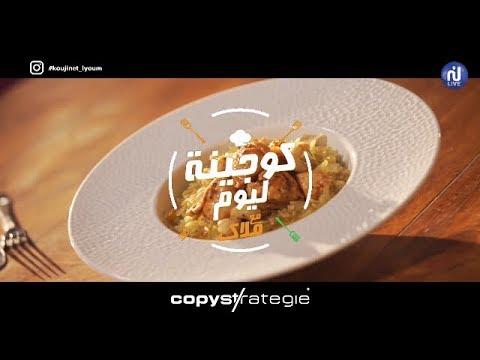 Riz au poulet - Coujinet Lyoum Ep 114