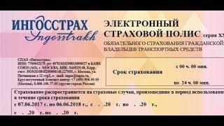 видео Как купить электронный полис КАСКО в СК