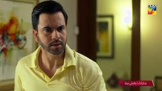 Ishq Tamasha Episode #11 Promo HUM TV Drama