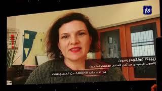 انطلاق المؤتمر الوطني السادس لحركة مقاطعة الاحتلال  BDS   - (16-3-2019)