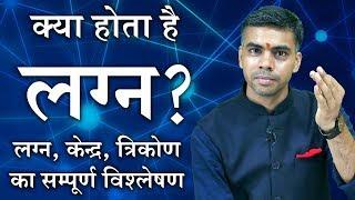 जन्म कुंडली में क्या है लग्न, केंद्र, त्रिकोण और जानिए जीवन में इनके प्रभाव Vaibhav Vyas