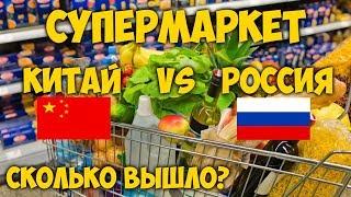 ПРОДУКТОВАЯ КОРЗИНА КИТАЙ vs РОССИЯ. СКОЛЬКО ВЫШЛО? КАКИЕ ЦЕНЫ В КИТАЕ И РОССИИ?