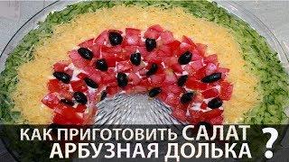Салат арбузная долька или Салат Арбуз