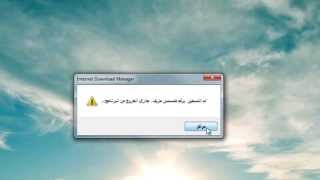 تحديث برنامج Internet Download Manager 6.xx