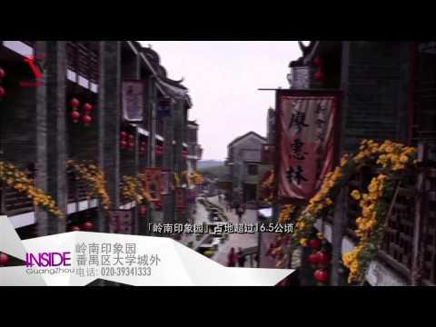 Lingnan Impression Garden l Guangzhou