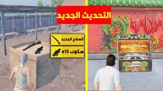 اول شخص يجرب التحديث والسلاح الجديد في ببجي موبايل 😱| PUBG MOBILE