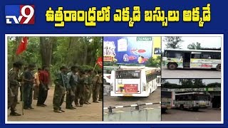 AP Special Status : Maoists call for AP bandh today || Police alert with high security - TV9