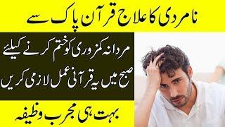 Namardi Ka Ilaj Quran e Pak Se-Mardana Kamzori Ka Rohani Ilaj Wazifa In Urdu