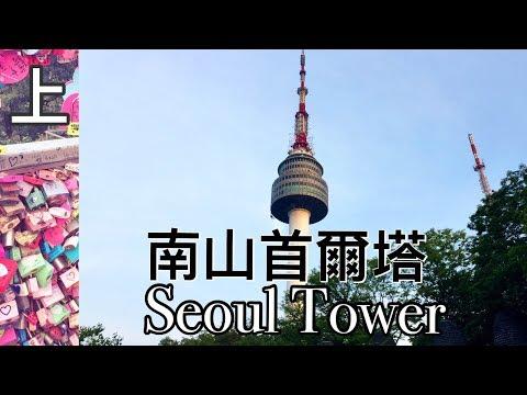 Catherine Vlogs- 跟我一起去南山首爾塔-上集 - N. Seoul Tower