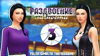 The Sims 4 - Challenge - Раздвоение личности #3 / Голышом(Большое спасибо за просмотр! :) Канал Юли: https://www.youtube.com/channel/UCbmGbZTtP8KyPCSCjMm4piQ ☆ Моя группа ВК: http://vk.com/thefridgame ..., 2016-02-13T10:00:00.000Z)