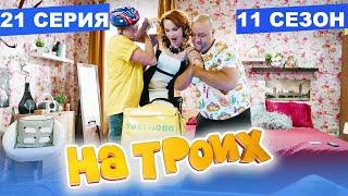 На Троих 2021 - 11 СЕЗОН - 21 серия   ЮМОР ICTV