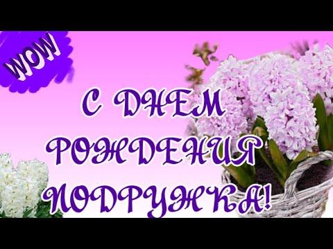 С днем рождения подружка ! С днем рождения ПОДРУГА красивое поздравление