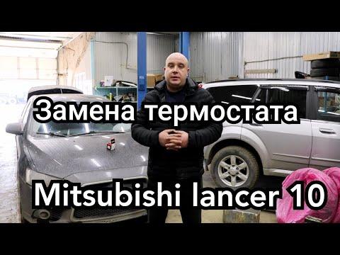 Замена термостата Mitsubishi lancer x, двигатель перегревается.