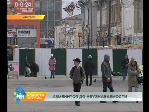Реконструкция пешеходной улицы Урицкого начата в Иркутске