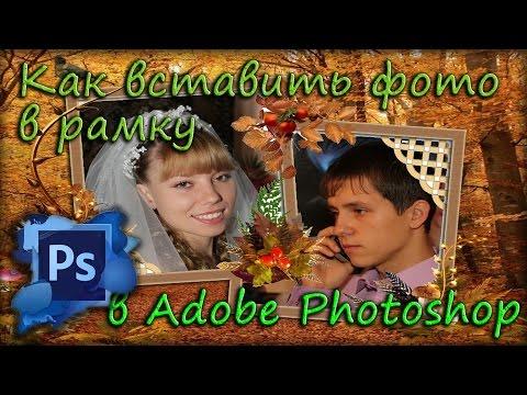 Как вставить фото в рамку ( несколько способов )