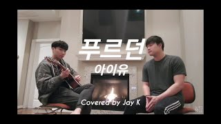 푸르던 (The shower) 아이유 (IU) cover by Jay K