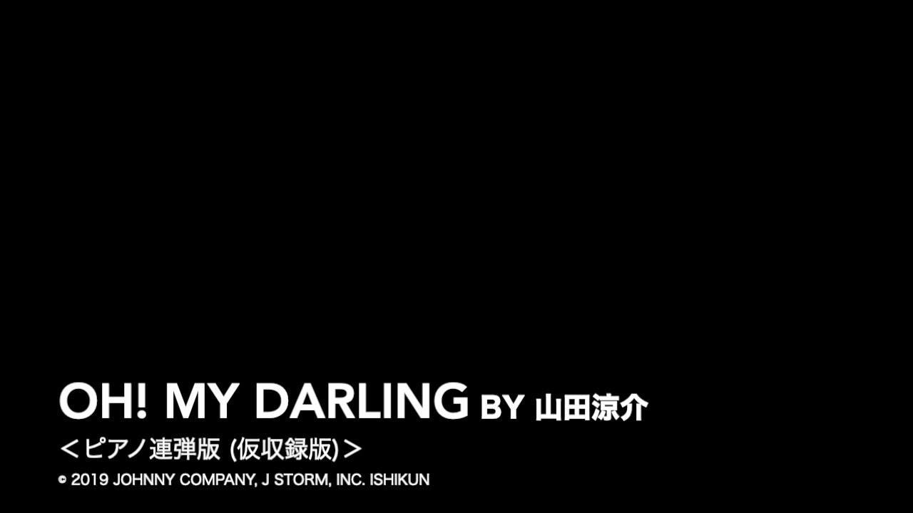 Oh! my darling (山田涼介 (Hey! Say! JUMP)) をピアノで弾いてみた (仮収録/ピアノ連弾版)