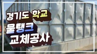 경기도 학교 물탱크 교체공사(SMC)