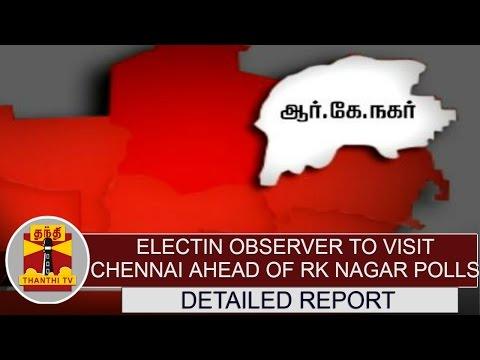 Election Observer to visit Chennai on Mar 24 ahead of RK Nagar ByElection | Detailed Report