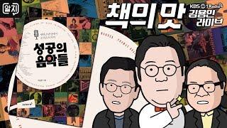 성공의 음악들, 박성건 저 [좋은책 알려줌] 김용민 라이브: 책의 맛