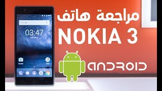 Nokia 3 Android Unboxing & Review - مراجعة هاتف نوكيا ٣ اندرويد