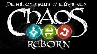 chaos: Reborn. Демонстрация геймплея