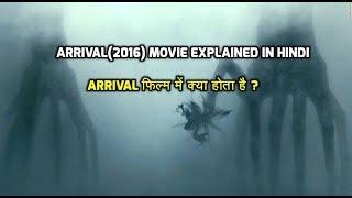 Arrival Movie Explained in Hindi - arrival फिल्म की कहानी हिंदी में