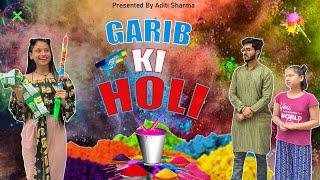 GARIB KI HOLI || ADITI SHARMA